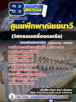 เก็งแนวข้อสอบ นักเรียนเดินเรือพาณิชย์ (วิศกรรมเครื่องกลเรือ) ศูนย์ฝึกพาณิชย์นาวี