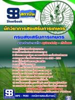 รวมแนวข้อสอบ นักวิชาการส่งเสริมการเกษตร กรมส่งเสริมการเกษตร