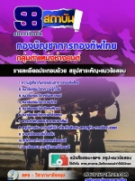 สรุปแนวข้อสอบ กลุ่มตำแหน่งช่างยนต์ กองทัพไทย