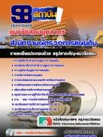 แนวข้อสอบ บุคลากร สำนักงานผู้ตรวจการแผ่นดิน