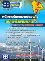 แนวข้อสอบ พนักงานรักษาความปลอดภัย การไฟฟ้าฝ่ายผลิตแห่งประเทศไทย
