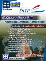 ((NEW))แนวข้อสอบ นักวิชาการเงินและบัญชี กรมส่งเสริมการค้าระหว่างประเทศ