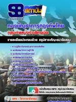 โหลดแนวข้อสอบ กลุ่มตำแหน่งรังสีเทคนิค กองทัพไทย