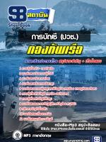 เก็งๆแนวข้อสอบ การบัญชี (ปวช.) กองทัพเรือ