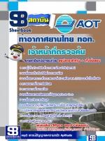 แนวข้อสอบ เจ้าหน้าที่ตรวจค้น ท่าอากาศยานไทย (AOT)