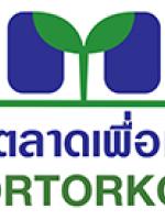 รวมแนวข้อสอบ นิติกร (อ.ต.ก.)องค์การตลาดเพื่อเกษตรกร
