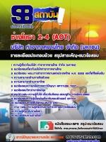 แนวข้อสอบ ช่างโยธา 2-4 (AOT)