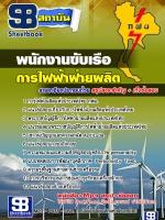 แนวข้อสอบ พนักงานขับเรือ การไฟฟ้าฝ่ายผลิต แห่งประเทศไทย