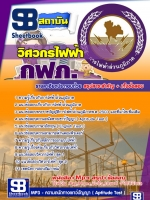 รวมแนวข้อสอบ วิศวกรไฟฟ้า การไฟฟ้าส่วนภูมิภาค