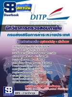((NEW))แนวข้อสอบ นักวิชาการตรวจสอบภายใน กรมส่งเสริมการค้าระหว่างประเทศ