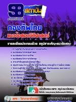 รวมแนวข้อสอบ นิติศาสตร์ กองทัพไทย