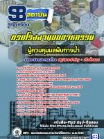 สรุปแนวข้อสอบ ผู้ควบคุมมลพิษทางน้ำ กรมโรงงานอุตสาหกรรม