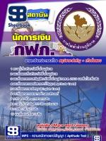 เก็งแนวข้อสอบ นักการเงิน การไฟฟ้าส่วนภูมิภาค
