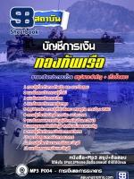 [[สรุป]]แนวข้อสอบ บัญชีการเงิน สัญญาบัตรกองทัพเรือ
