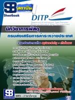 ((NEW))แนวข้อสอบ นักวิชาการพัสดุ กรมส่งเสริมการค้าระหว่างประเทศ