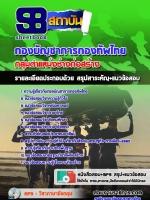 สรุปแนวข้อสอบ กลุ่มตำแหน่งช่างก่อสร้าง กองทัพไทย