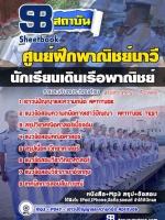 เก็งแนวข้อสอบ นักเรียนเดินเรือพาณิชย์ ศูนย์ฝึกพาณิชย์นาวี