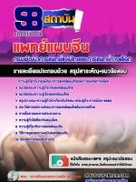 แนวข้อสอบ แพทย์แผนจีน กรมพัฒนาการแพทย์แผนไทยและการแพทย์ทางเลือก