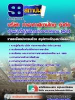 แนวข้อสอบ เจ้าหน้าที่ปฏิบัติการ ท่าอากาศยานไทย (AOT)