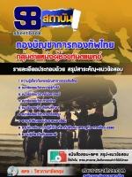 สรุปแนวข้อสอบ กลุ่มตำแหน่งผู้ช่วยทันตแพทย์ กองทัพไทย