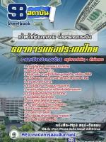 เก็งแนวข้อสอบ เจ้าหน้าที่ชำนาญงาน ฝ่ายตลาดการเงิน ธนาคารแห่งประเทศไทย