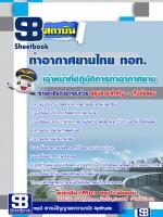 รวมแนวข้อสอบ เจ้าหน้าที่ปฏิบัติการท่าอากาศยาน กรมท่าอากาศยานไทย (AOT)