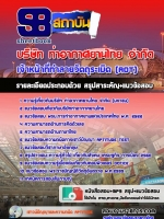 แนวข้อสอบ เจ้าหน้าที่ทำลายวัตถุระเบิดท่าอากาศยานไทย AOT