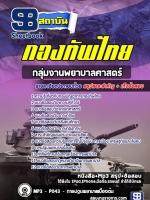 สรุปแนวข้อสอบ กลุ่มงานพยาบาลศาสตร์ กองบัญชาการกองทัพไทย