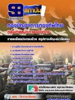 รวมแนวข้อสอบ กลุ่มตำแหน่งภาษาอังกฤษ กองทัพไทย