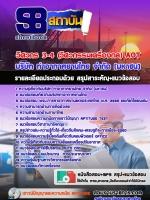 แนวข้อสอบ วิศวกร 3-4 (วิศวกรรมเครื่องกล) AOT