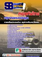 รวมแนวข้อสอบ กลุ่มงานพระธรรมนูญ กองทัพไทย
