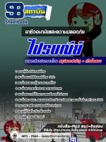 [[สรุป]]แนวข้อสอบ อาชีวอนามัยและความปลอดภัย ไปรษณีย์ไทย