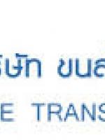 สรุปแนวข้อสอบ พนักงานบริการ บริษัท ขนส่ง จำกัด (บขส)