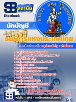 สรุปแนวข้อสอบ นักบัญชี ธนาคารแห่งประเทศไทย ธปท