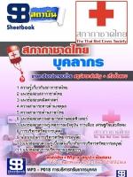 รวมแนวข้อสอบ บุคลากร สภากาชาดไทย