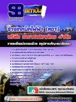 แนวข้อสอบ ช่างเทคนิคไฟฟ้า ท่าอากาศยานไทย (AOT)