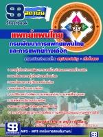 แนวข้อสอบ แพทย์แผนไทย กรมพัฒนาการแพทย์แผนไทยและการแพทย์ทางเลือก