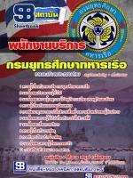 รวมแนวข้อสอบ พนักงานบริการ กรมยุทธศึกษาทหารเรือ (ยศ.ทร.)