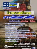 [สรุป] แนวข้อสอบ วิศวกรรมเครื่องกล รฟท. การรถไฟแห่งประเทศไทย