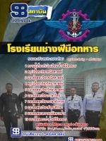 สรุปแนวข้อสอบ โรงเรียนช่างฝีมือทหาร