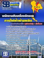 แนวข้อสอบ พนักงานขับเครื่องจักรกล การไฟฟ้าฝ่ายผลิตแห่งประเทศไทย