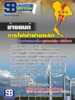 แนวข้อสอบ ช่างยนต์ การไฟฟ้าฝ่ายผลิตแห่งประเทศไทย