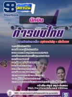 รวมแนวข้อสอบ นักบิน บริษัท การบินไทย จำกัด (มหาชน)