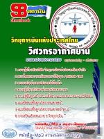 แนวข้อสอบ วิศวกรอากาศยาน (รหัสตำแหน่งที่ 02) บริษัทวิทยุการบิน