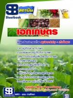 สรุปแนวข้อสอบ เอกเกษตร วิชาเอกทุกสถาบัน