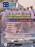 #เกร็งแนวข้อสอบ สารบรรณทหารเรือ กรมสารบรรณทหารเรือ