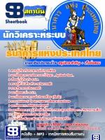 สรุปแนวข้อสอบ นักวิเคราะห์ระบบ ธนาคารแห่งประเทศไทย ธปท.
