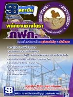 รวมแนวข้อสอบ พนักงานช่างโยธา การไฟฟ้าส่วนภูมิภาค