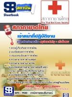 รวมแนวข้อสอบ เจ้าหน้าที่ปฏิบัติงาน สภากาชาดไทย