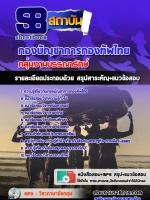เก็งแนวข้อสอบ กลุ่มงานบรรณารักษ์ กองทัพไทย